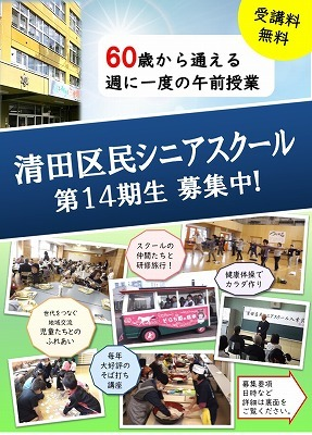 シニアスクール1s.jpg